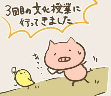 文化授業3絵(1).jpg