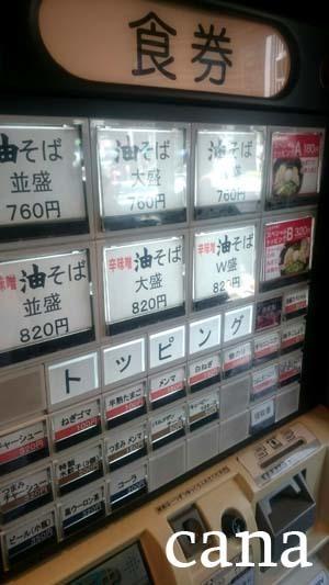 油そば(4).jpg