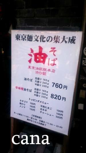 油そば(5).jpg