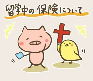 留学中の保険(1).jpg