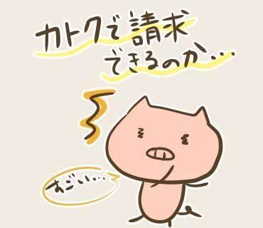 留学中の保険(3).jpg