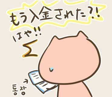 留学中の保険(4).jpg