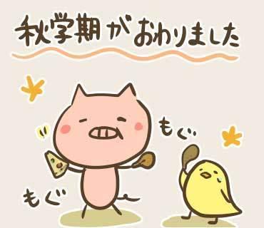 秋学期修了式絵(1).jpg