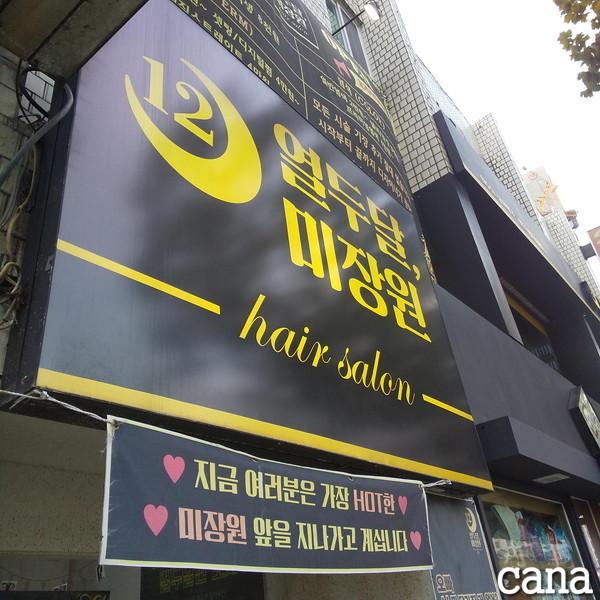 韓国美容院(5).jpg