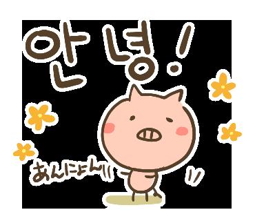 韓国語スタンプ3 (1).png