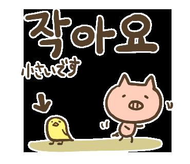 韓国語スタンプ6(2).png