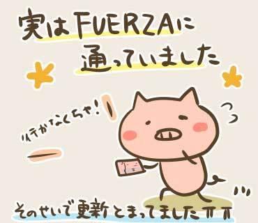 FUERZAまとめイラスト(1) (1).jpg