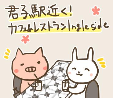 Ingleside絵(1).jpg