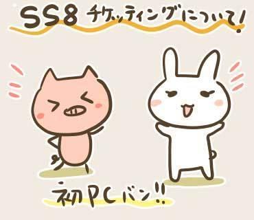 SS8チケッティング絵(1).jpg