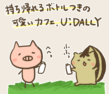 UDALLY絵(1).jpg