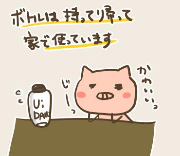 UDALLY絵(2).jpg