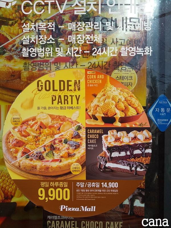 pizzamall(11).jpg